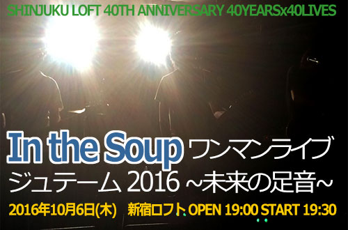 In the Soup �����}�����C�u �u�W���e�[�� 2016 �`�����̑����`�v2016�N10��06��(��)���V�h���t�g